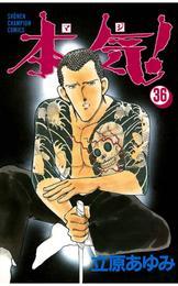 本気! 36 漫画