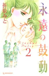 永遠の鼓動 2 冊セット 全巻