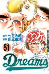 Dreams(51) 漫画