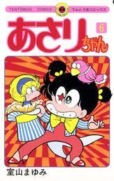 あさりちゃん(6) 漫画