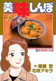 美味しんぼ(63) 漫画