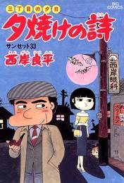 三丁目の夕日 夕焼けの詩(22) 漫画