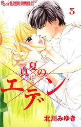 真夏のエデン(5) 漫画