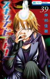 スキップ・ビート! 39巻 漫画