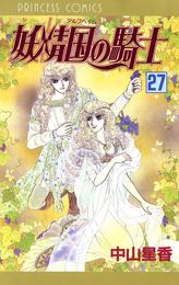 妖精国の騎士(アルフヘイムの騎士) 27 漫画