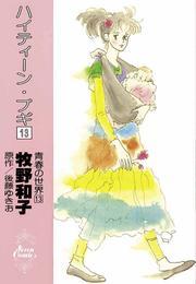 ハイティーン・ブギ(13) 漫画