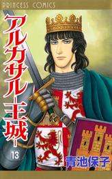 アルカサル-王城- 13 漫画