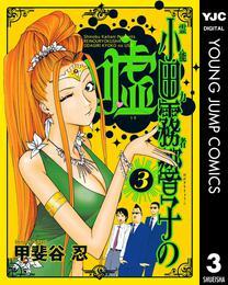 霊能力者 小田霧響子の嘘 3 漫画
