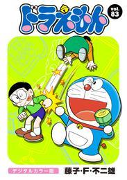 ドラえもん デジタルカラー版(83) 漫画
