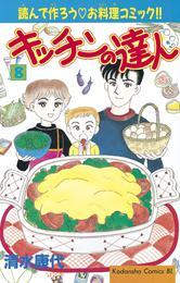 キッチンの達人(8) 漫画
