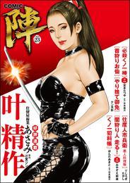 COMIC陣 Vol.23