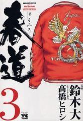 春道 (1-3巻 全巻) 漫画