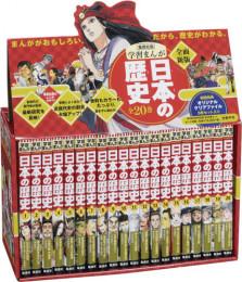 新版 学習まんが 日本の歴史(ハードカバー) 発刊記念特別定価全20巻