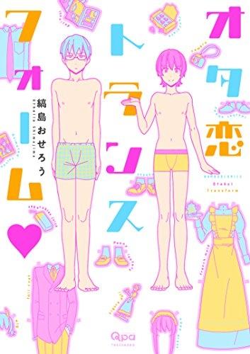 オタ恋トランスフォーム 漫画