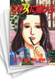 【中古】この女に賭けろ (1-15巻) 漫画
