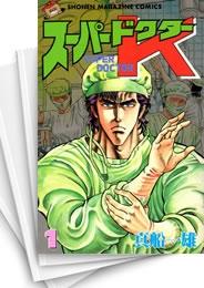 【中古】スーパードクターK (1-44巻) 漫画