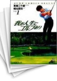 【中古】我が人生にゴルフあり (1-10巻) 漫画