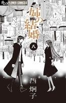 姉の結婚 (1-8巻 全巻) 漫画
