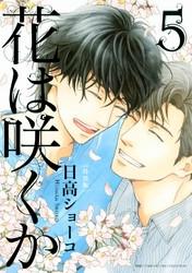花は咲くか 5 冊セット全巻 漫画