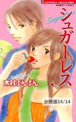シュガーレス【分冊版】 14 冊セット最新刊まで 漫画