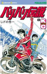 バリバリ伝説(8) 漫画