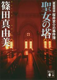 聖女の塔 建築探偵桜井京介の事件簿 漫画