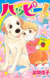 ハッピー!(31) 漫画
