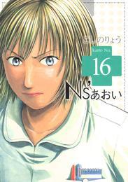 Ns'あおい(16) 漫画