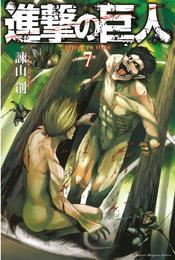 進撃の巨人(7) 漫画