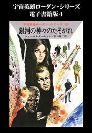 宇宙英雄ローダン・シリーズ 電子書籍版4 神々のたそがれ 漫画