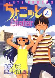 ちょこッとSister 4巻 漫画