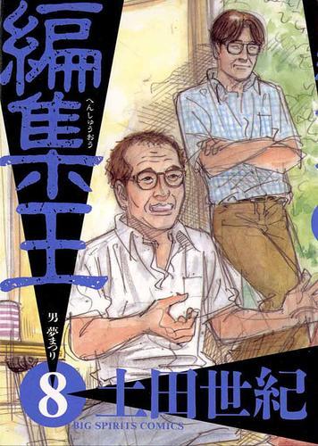 編集王 漫画