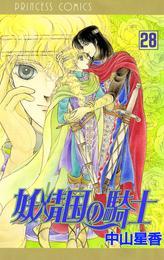妖精国の騎士(アルフヘイムの騎士) 28 漫画