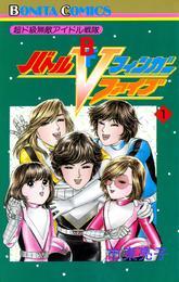 超ド級無敵アイドル戦隊 バトルフィンガーファイブ 1 漫画
