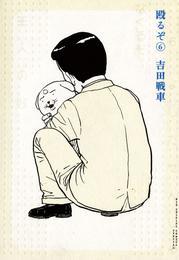 殴るぞ(6) 漫画