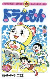 ドラえもん(40) 漫画