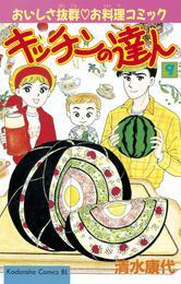 キッチンの達人(9) 漫画