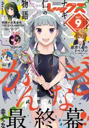 Comic REX(コミック レックス) 2017年9月号[雑誌] 漫画