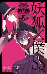 妖狐×僕SS 10巻 漫画