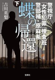 警視庁「女性犯罪」捜査班 警部補・原麻希 蝶の帰還 下