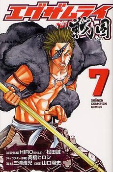 エグザムライ戦国 (1-7巻 全巻) 漫画