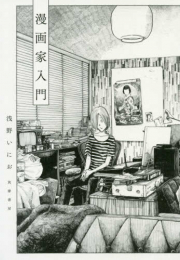 漫画家入門 (1巻 全巻)
