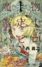 魔物鑑定士バビロ (1巻 最新刊)