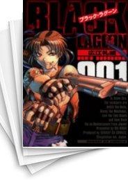 【中古】ブラック・ラグーン BLACK LAGOON (1-10巻) 漫画