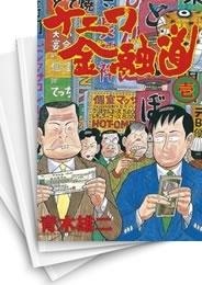 【中古】ナニワ金融道 (1-19巻) 漫画