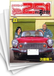 【中古】レストアガレージ251 (1-33巻) 漫画