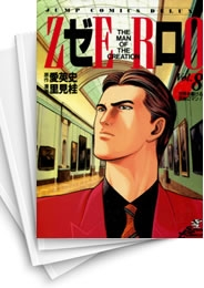 【中古】ゼロ ZERO THE MAN OF THE CREATION (1-78巻) 漫画