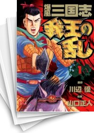 【中古】我王の乱 (1-15巻) 漫画