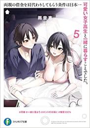 【ライトノベル】両親の借金を肩代わりしてもらう条件は日本一可愛い女子高生と一緒に暮らすことでした。 (全3冊)