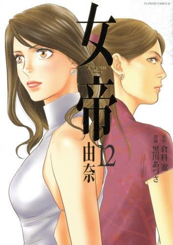 女帝 由奈 (1-12巻 全巻) 漫画